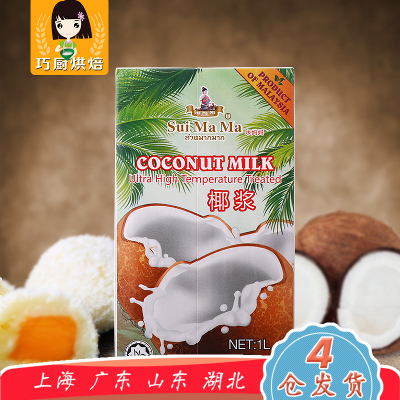 [Clever] indonesia imported water mom kitchen baking coconut milk coconut milk coconut milk sago materials original 1l