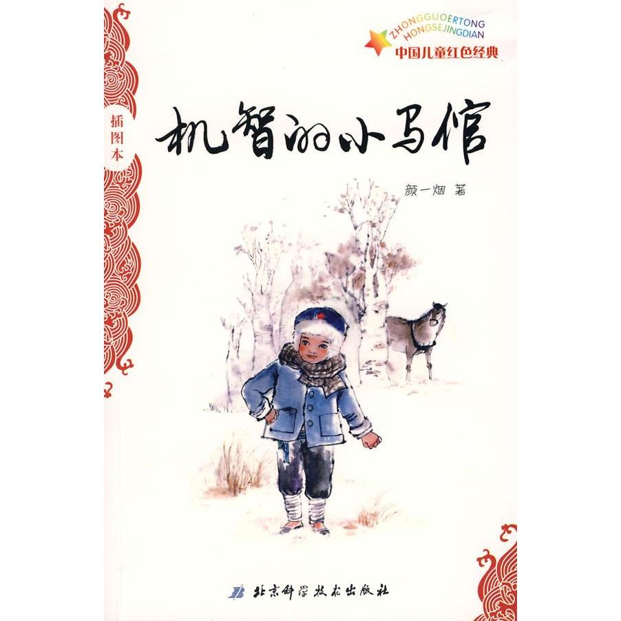 Clever pony groom/red classic chinese children selling children's books children's literature genuine selling books