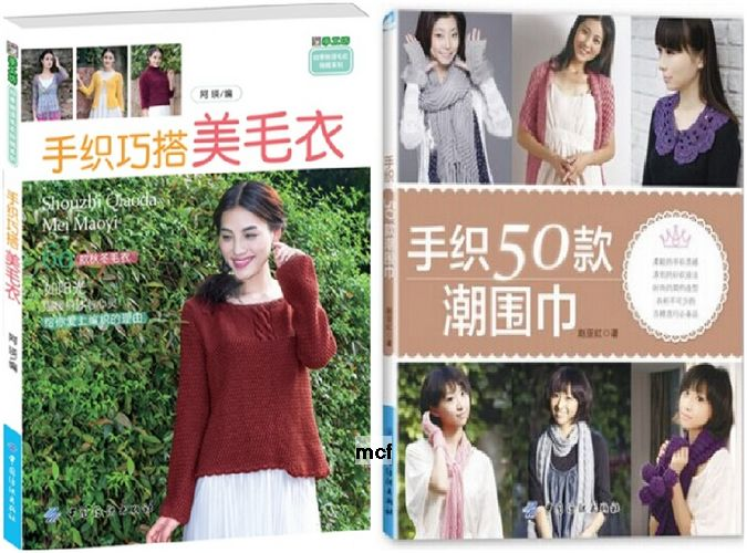 Clever take america sweater knitted + 50 models tide knitted wool scarf knit sweater pattern sweater knit sweater knitting pattern books daquan Wool woven scarves handmade knitting scarves sweater knitting tutorial books basics tutorial books