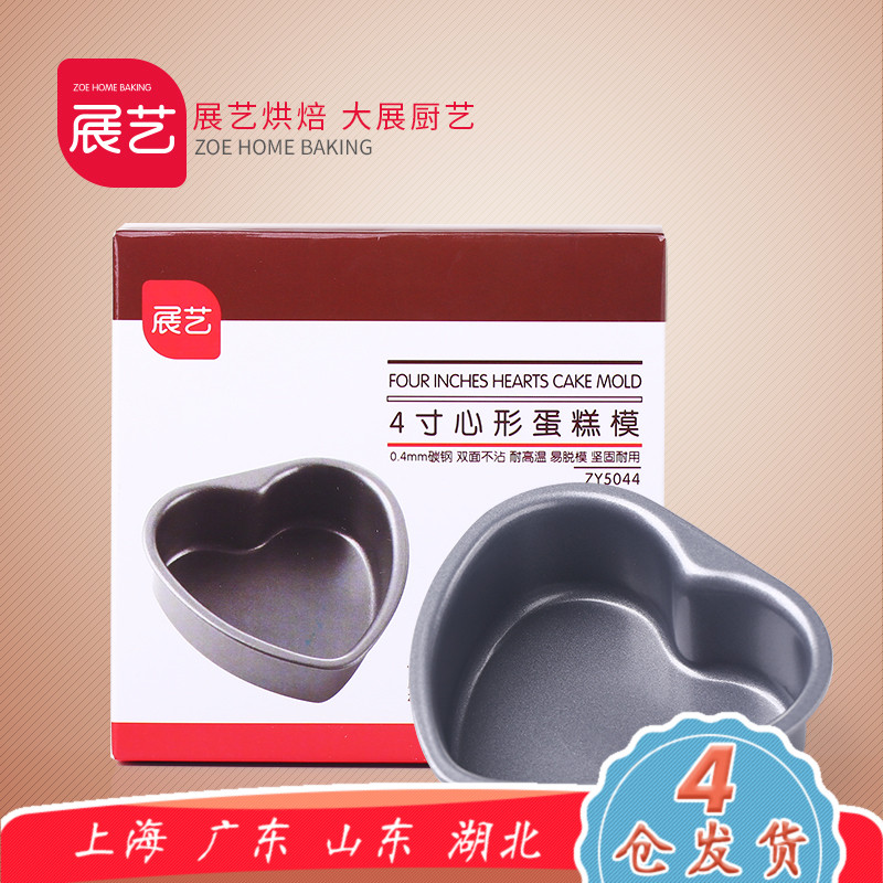 [Clever] zhanyi kitchen baking cake mold heart home nonstick cheese cake baking mold 4 inch