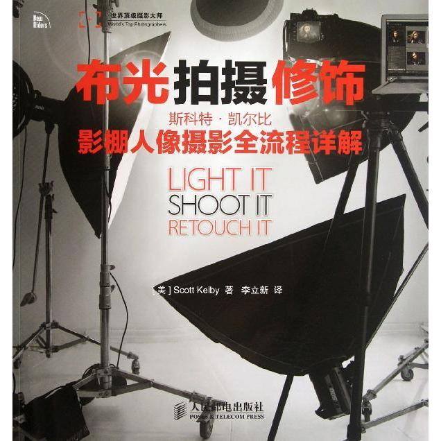 Cloth light shooting modification: scott. kelby studio portrait photography whole process detailed books category