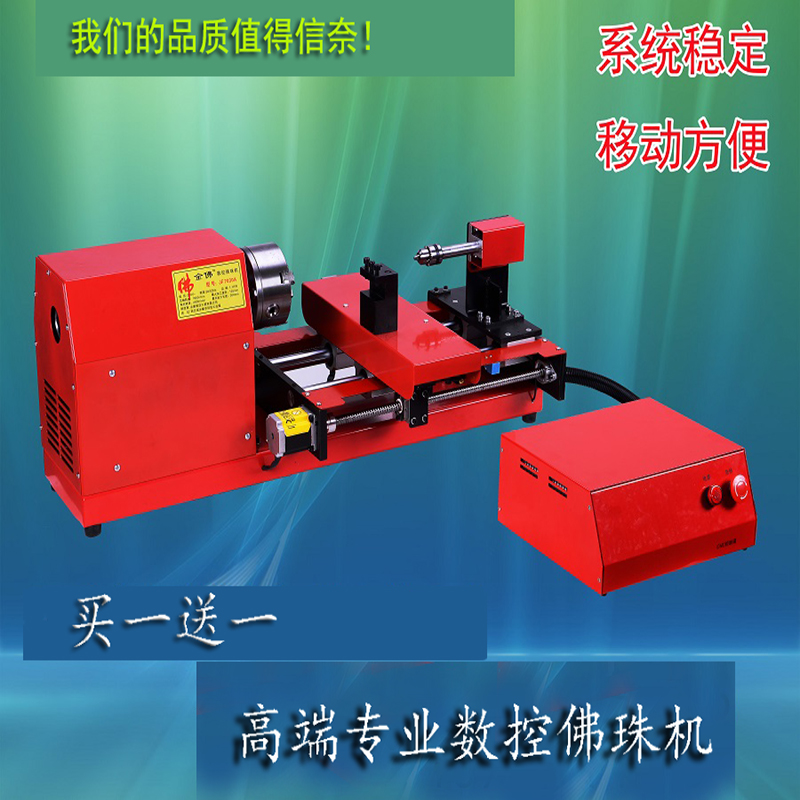 Cnc automatic lathe machine wooden bead rosary beads machine cnc machine cnc machining beads machine