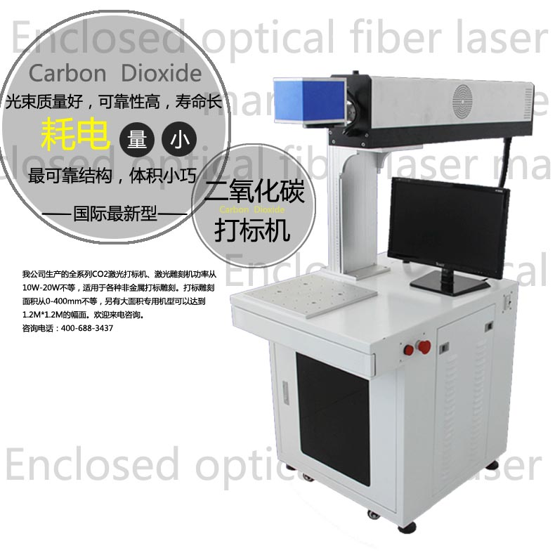 Co2 laser marking machine, Carbon dioxide laser marking machine manufacturers, Laser marking machine, Laser engraving price