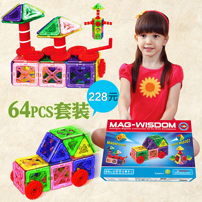 Cobo magnetic piece 64 piece suit children's variety variety pulling genuine educational toys building blocks magnetic sheet structure