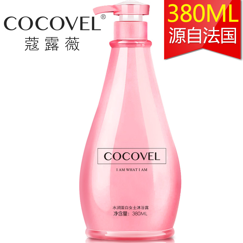 Cocovel perfume type lasting fragrant shower gel shower gel male ms. oil control whitening moisturizing foam bath gel