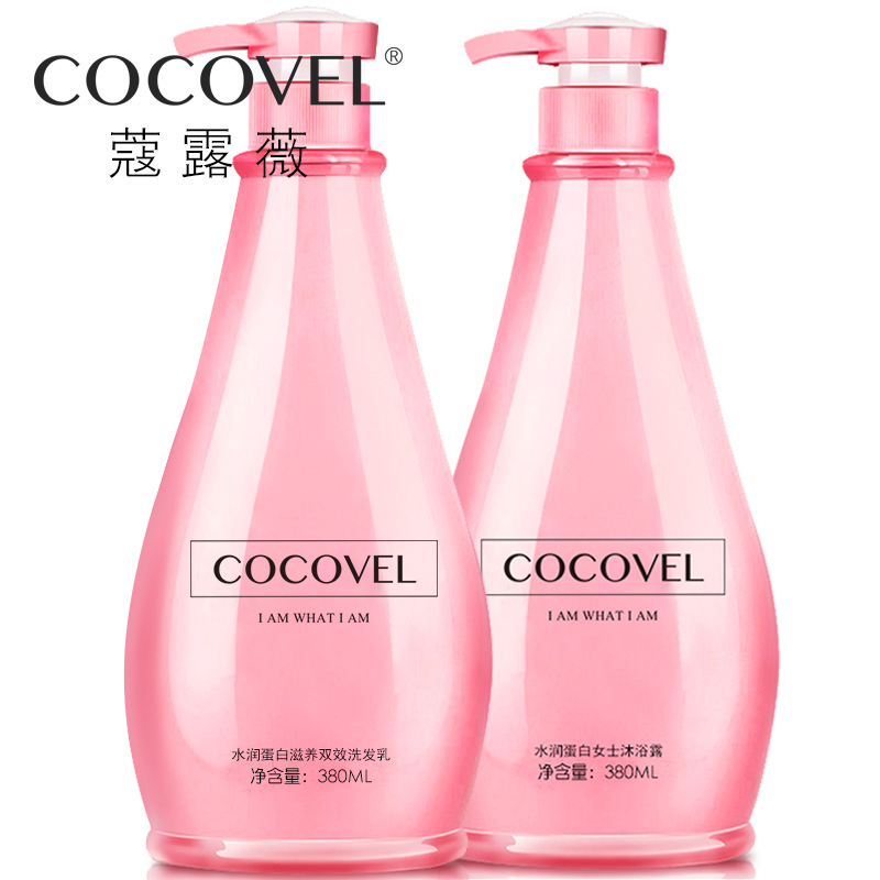 Cocovel shampoo shower gel fragrance designer suits suit male ms. fluffy nourish improve frizz