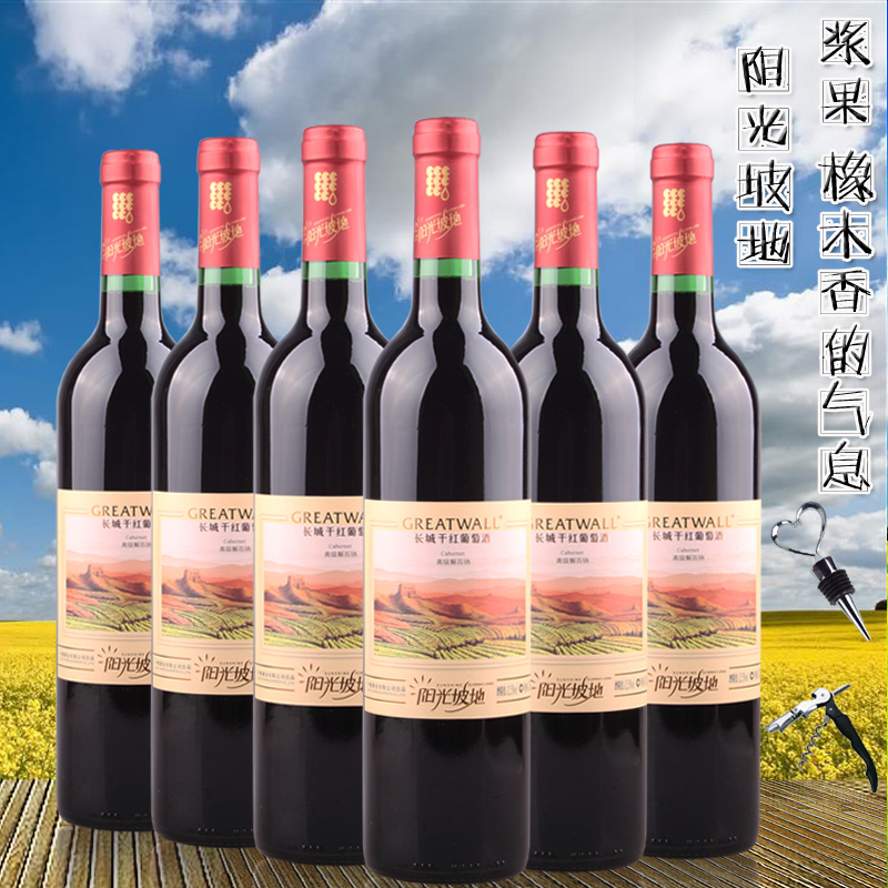 Cofco great wall wine sunshine high slope cabernet dry red wine fcl preferential 750 ml * 6