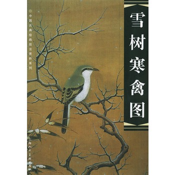 《 Cold snow tree bird figure/appreciation of classical chinese painting techniques series zhou ying 》 painted, su floss series Wen, shanghai people's fine arts publishing house