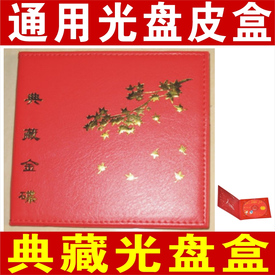 Collection of red universal disc platter loaded disc box leather box wedding wedding disc box cd box dvd box cd box