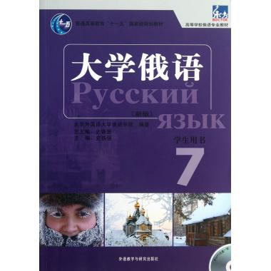 College russian (7 student book with cd-rom version of the russian professional teaching colleges)