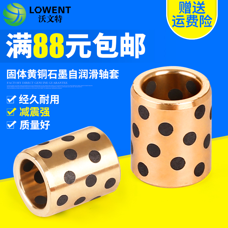 Colliers jdb solid self lubricating graphite bushings copper graphite copper sleeve 15MM of good quality inner diameter 6--7mm