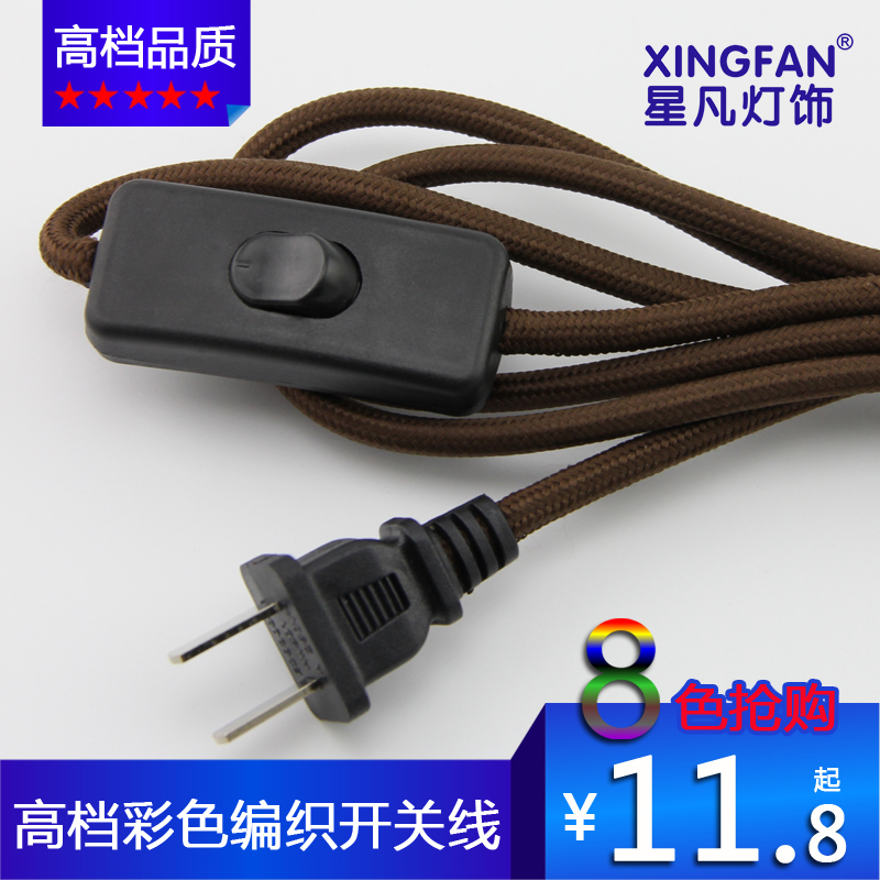 China table lamp switch china table lamp switch shopping guide at get quotations color table lamps lamp parts lamp cord plug the power cord transparent button switch line switch keyboard keysfo Gallery