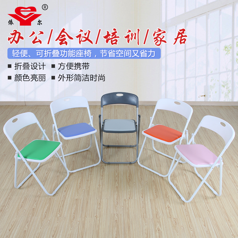 Color thick steel folding chairs computer chair training chair meeting chair leisure chair dining chair office chair chair