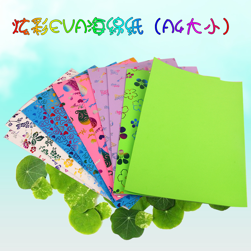 Colorful A4EVA without adhesive foam sponge paper handmade children's creative diy material printing paper 10/pack