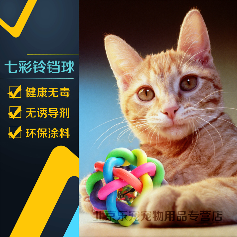 Colorful bell ball toy cat toys for small dogs yorkshire bells bite resistant elastic ball dog toy puppy cat