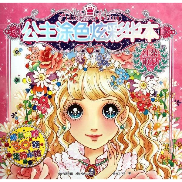 Colorful chinese princess coloring book: tea lady selling books children's books children's art genuine