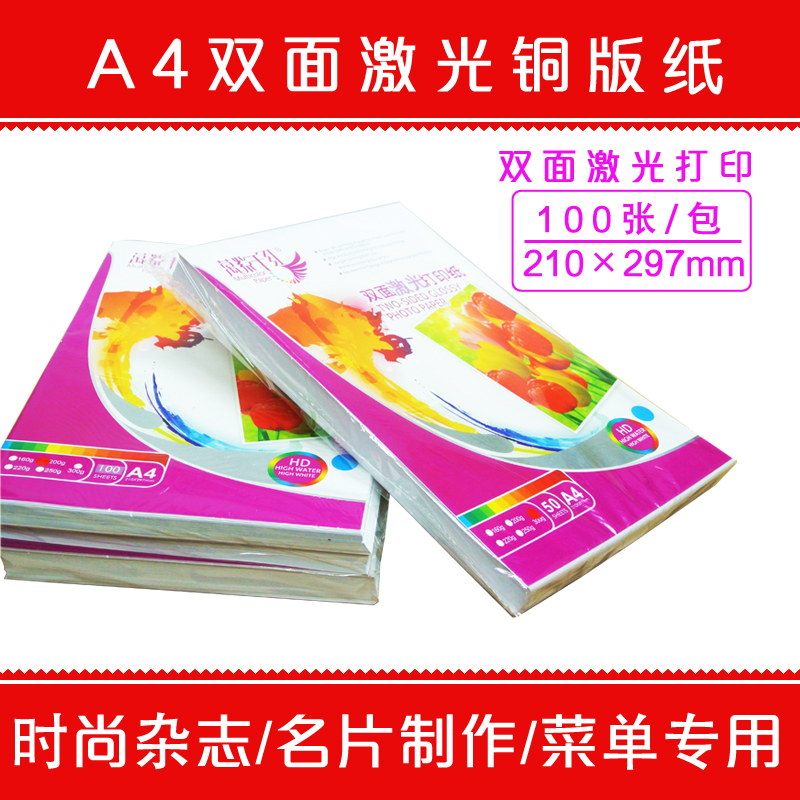 Colorful laser coated art paper 250g a4 sided coated high gloss coated art paper 100 sheets of 250g