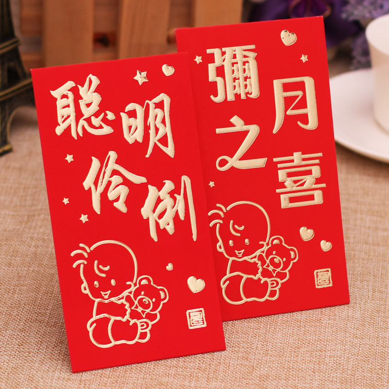 Colorful wedding month old baby hundred days birthday red envelopes red envelopes creative birthday le bai yuan thousand yuan lee is closed
