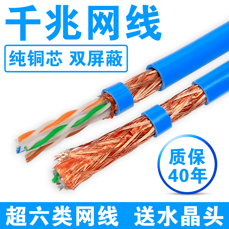 Columbus super six pairs of shielded cat6 gigabit network cable ofc 8 core 0.5 8 copper wire network monitoring