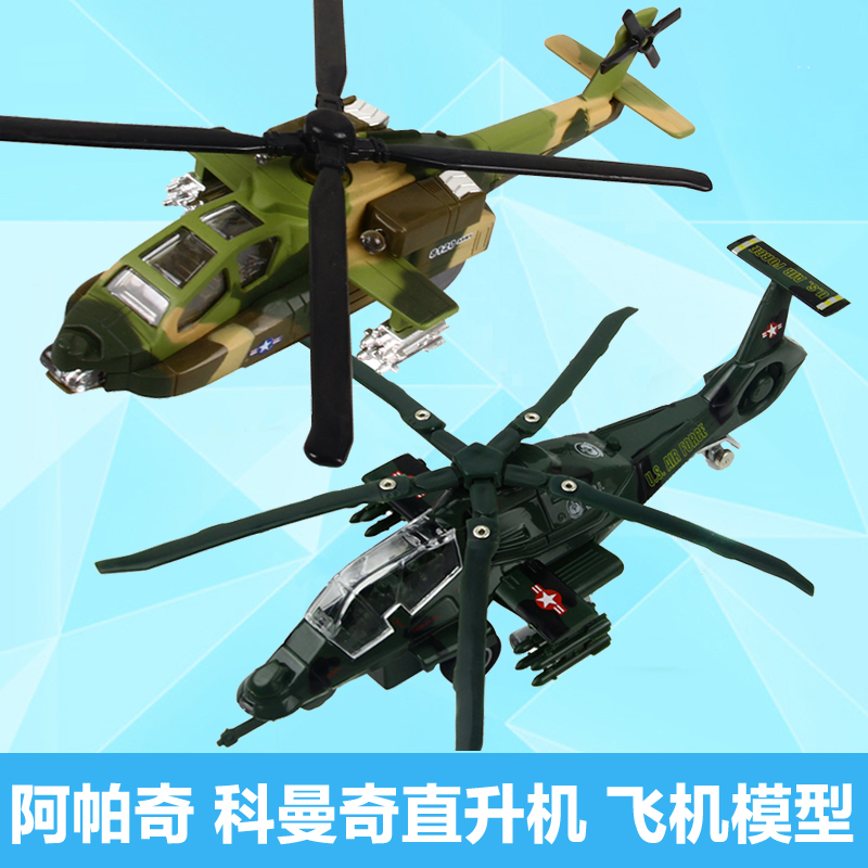 Comanche apache helicopter alloy aircraft model toy sound and light back to power simulation toys for children aircraft