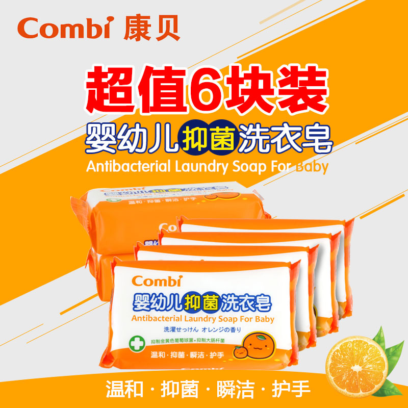 Combi combi infant baby laundry soap soap baby diapers antibacterial soap children bb soap laundry soap 200g * 6 piece
