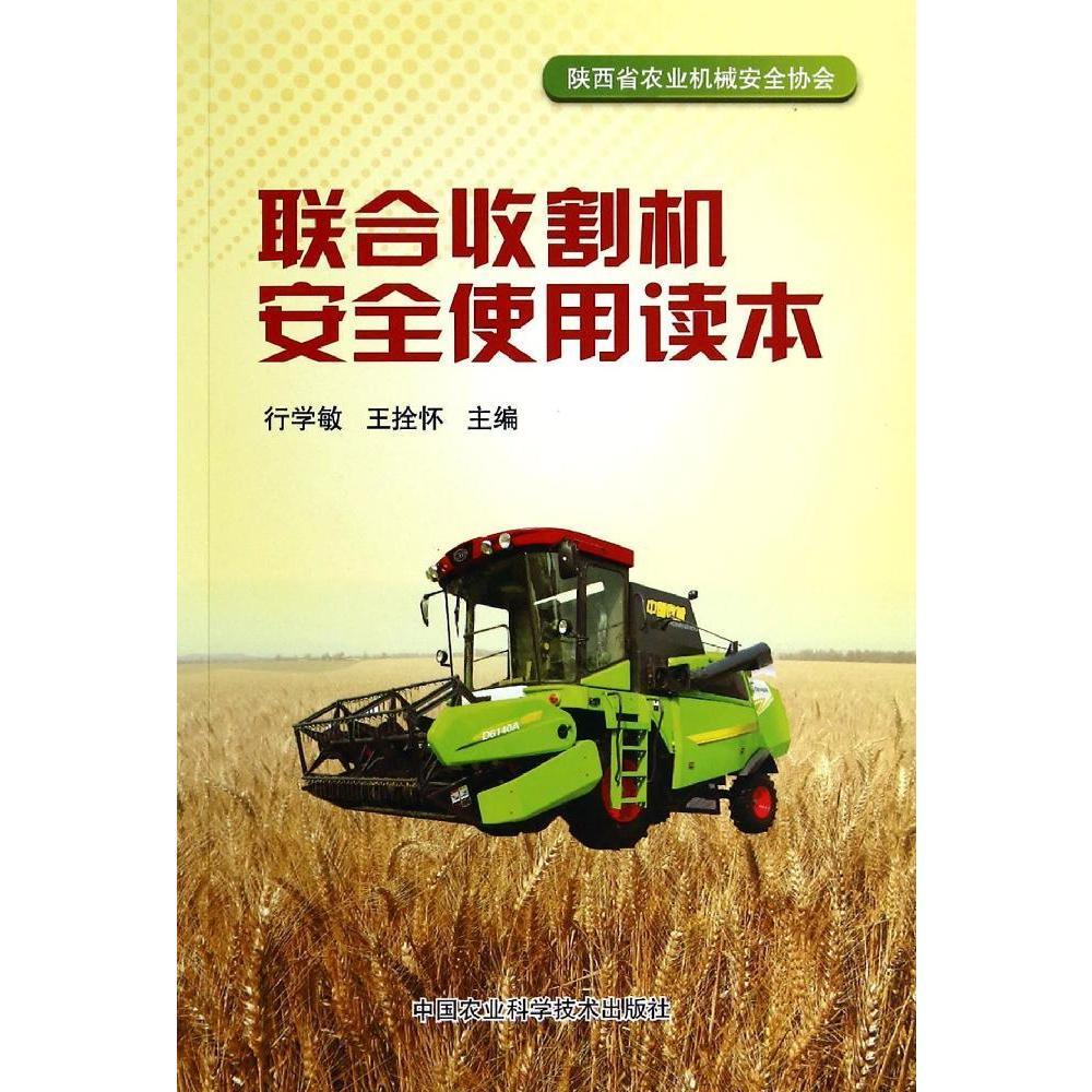 Combine harvester safe use of reading books selling books genuine agriculture