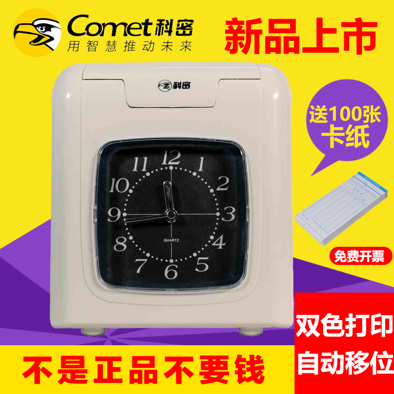 Comet attendance et-3310 attendance time clock punch card machine paper card style hit color printing e T-3610 power use