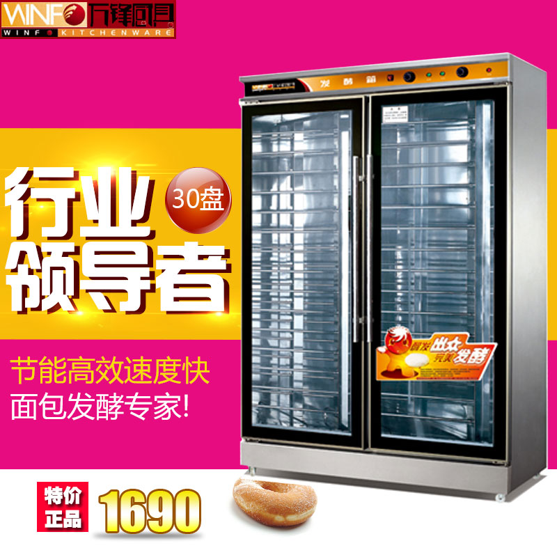 Commercial double door fermentation tank fermentation cabinet bread flour steamed bread fermentation tank fermentation tank cryogenic 32â and is 30 disc