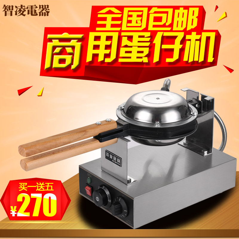 Commercial egg aberdeen machine hong kong qq egg aberdeen machine/egg cake machine/electric egg aberdeen machine/ Snack equipment