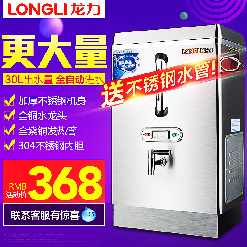 Commercial electric water heater water boilers heat water dragon force automatic large stainless steel 30 l water machine water boilers 3 k