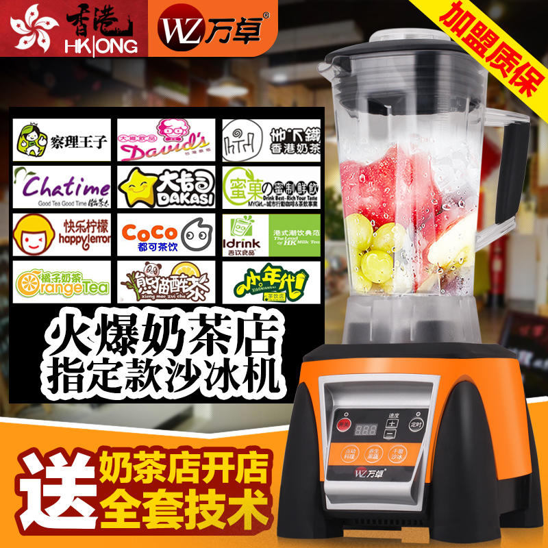 Commercial sand ice tea shop smoothie machine hong kong waggener a8 ice machine ice juicer stir mixing machine Juice milkshake machine