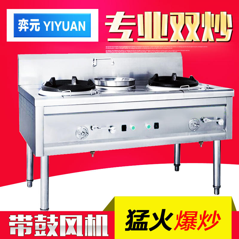 Commercial stove over high heat stir hotel dedicated fan saving gas liquefied natural gas double sautéed hotel raging fire stove