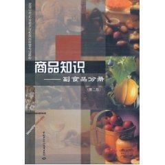 Commodities knowledge: wholesale food volume (2nd edition) genuine selling books