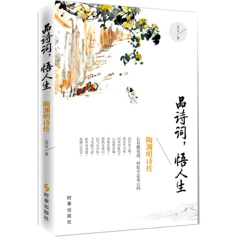 Commodities poesy, a thorough understanding of life: tao yuanming poetry pass newsletter press genuine spot hao wen forward