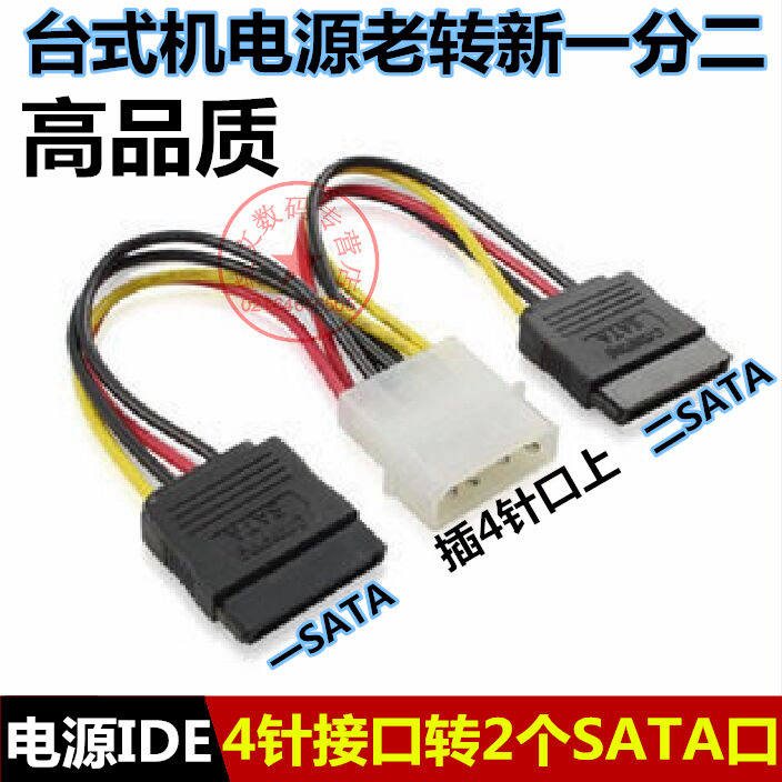 Computer power ide4 pin turn 2 sata hard drive power cord four core d type ii p to dual sata Mouth
