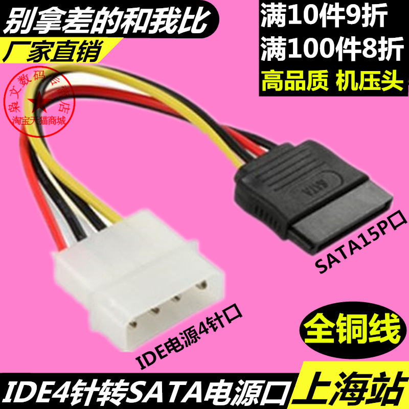 Computer power p p turn 4 pin ide to sata power cable 4-pin ide to sata hard drive power supply line