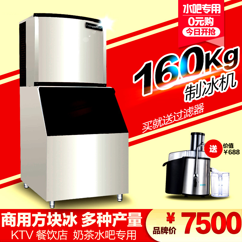 Compution commercial ice machine 260 kg tea shop ktv bar automatic cleaning drink ice machine ice machine