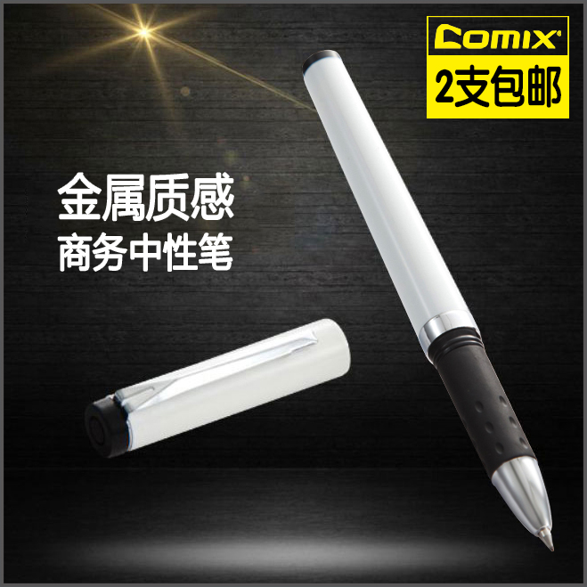 Concerted office stationery wholesale black gel pen pen pen gel pen 0.5mm/7mm mm water pen gift pen black pen