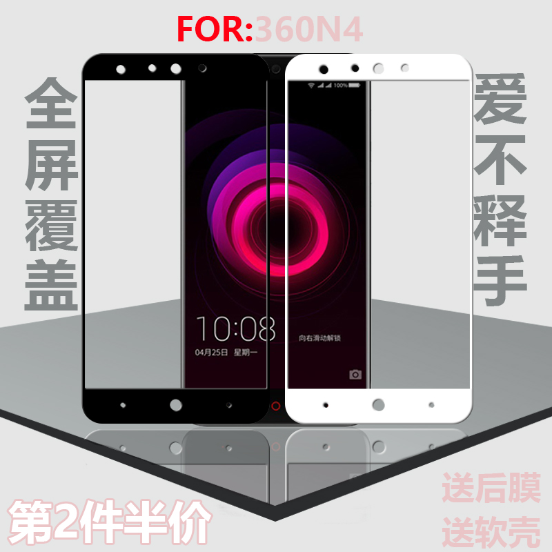 Conduction 360N4 tempered glass membrane film cool odd 360N4s 360Q5 tempered glass membrane proof membrane covering the full screen