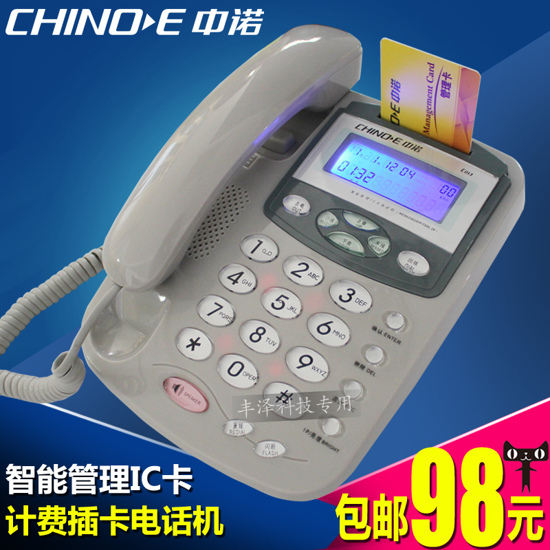 Connaught c013 ic card management telephone smart card billing telephone card holder office desktop machine