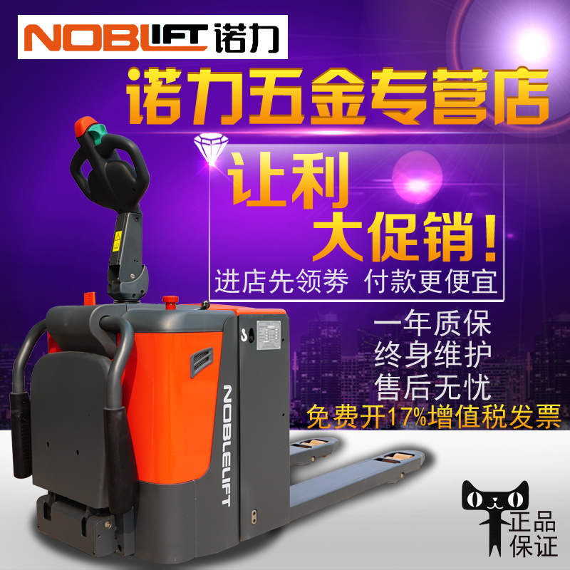 Connaught electric forklift electric pallet truck trailer electric hydraulic lift pallet stacker forklift pt20