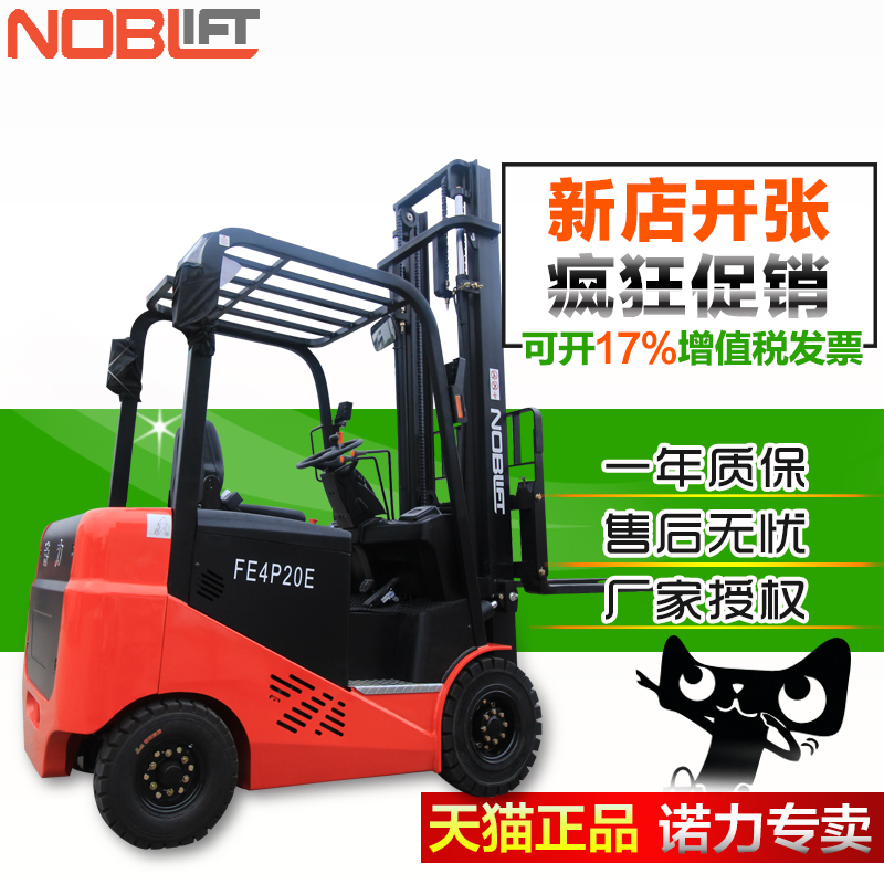 Connaught electric forklift four fulcrum electric counterbalanced forklift forklift connaught car charging bottle FE4P20