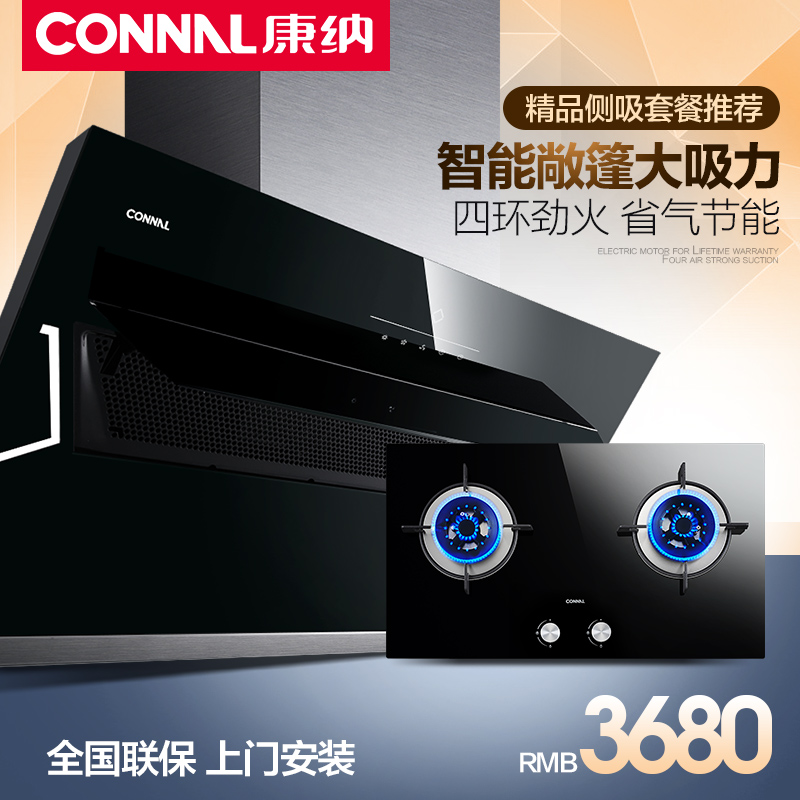 Connor x8 + 608b side suction hood hoods gas stove gas stove smoke stove combination packages