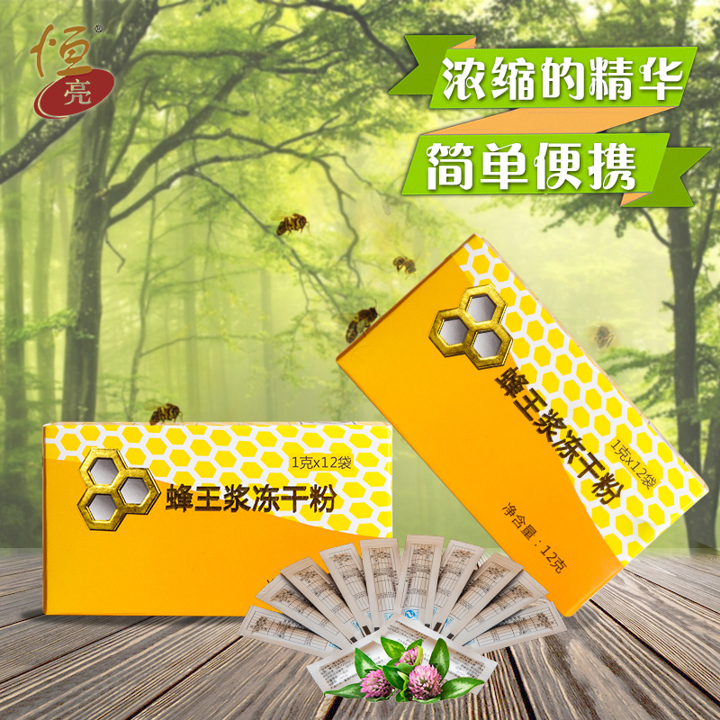 Constant light lyophilized royal jelly royal jelly royal jelly royal jelly acid capsule 1g * 12 packets of 3 times fresh Plasma concentration