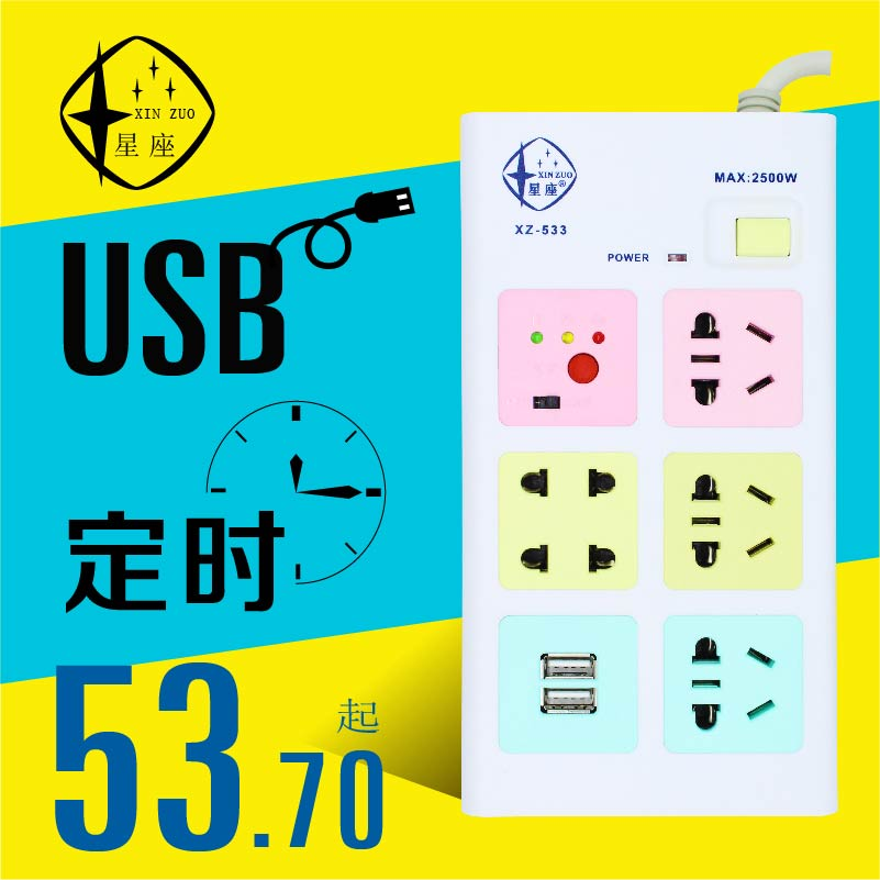 Constellation smart socket usb phone ã tablet and other charge, timer on ã shut strip plug strip line board wiring board
