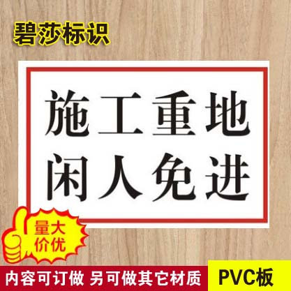 Construction powerhouse admittance construction site safety warning signs provide customized oem factory