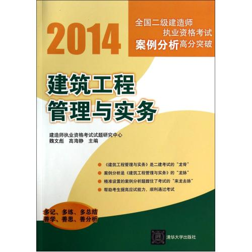 Construction project management and practice (2014 nationwide two construction qualification exam scores breakthrough case analysis) Weiwen biao//high sea jing genuine books examination books