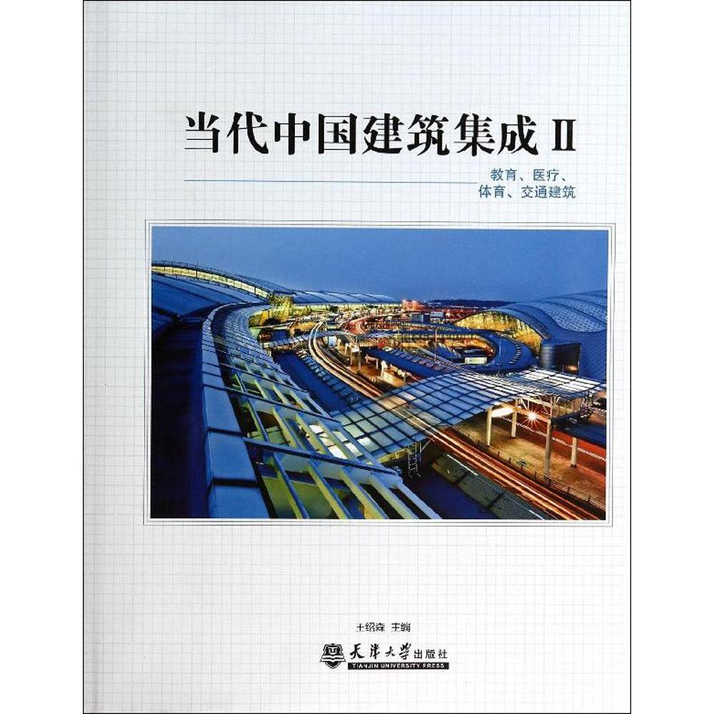 Contemporary chinese architecture integrates architectural design genuine selling books