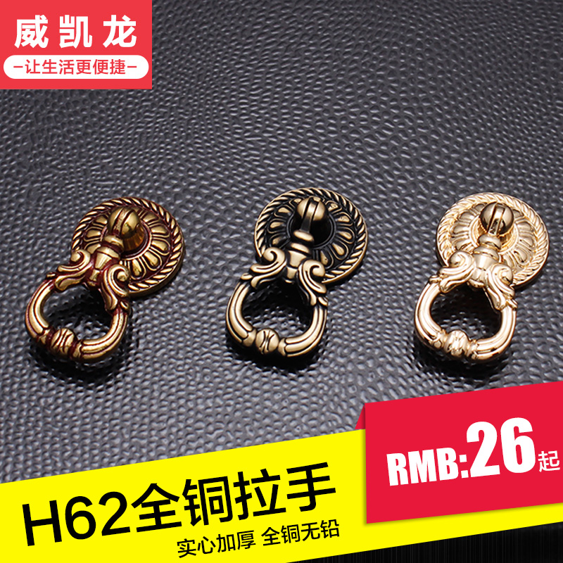 Continental antique full copper handle wardrobe cupboard drawer pull ring pull ring hole furniture hardware handle
