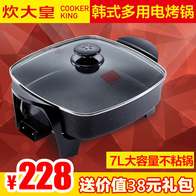 Cooking imperial k32 korean multifunction electric pan nonstick grill pan household electric cookers electric fondue pot Frying pan